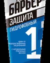 Защитный крем для кожи гидрофобный