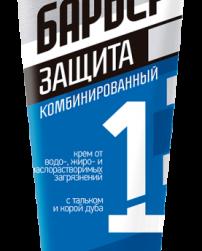 Защитный крем для кожи комбинированного действия