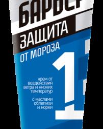 Защитный крем для кожи от ветра и низких температур