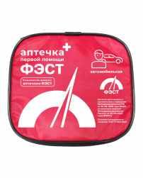 Автомобильная аптечка для оказания первой помощи мягкий футляр