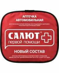 Автомобильная аптечка Салют ФЭСТ новый состав (в мягком футляре)