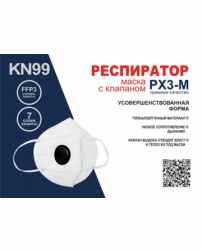 Маска - Респиратор медицинская КN99 FFP3 c клапаном РХЗ-М