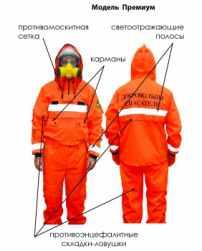 Одежда пожарного добровольца «Шанс» (Премиум)