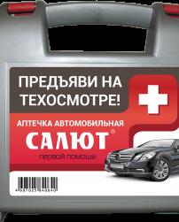 Аптечка автомобильная Салют (ФЭСТ)