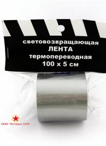 Светоотражающая термопереводная лента фото