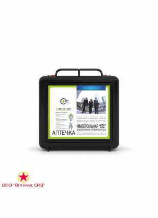Аптечка первой помощи универсальная СТС (АП-У) (черный пластиковый чемодан)