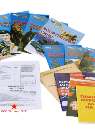 """Учебные пособия """"Основы военной службы"""""""
