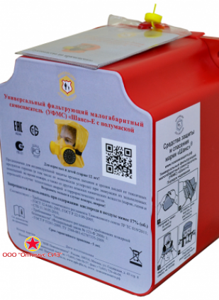 Футляр-контейнер для хранения УФМС «Шанс»-Е