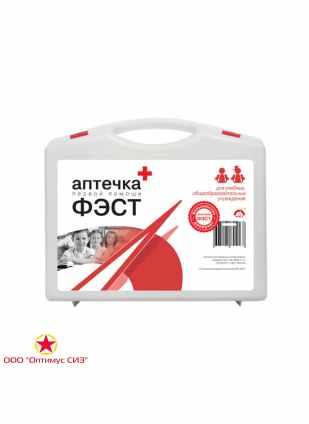 Аптечка первой помощи для учебных, общеобразовательных учреждений (полистирол)