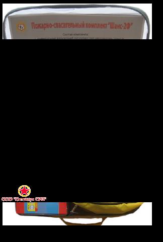 Пожарно-спасательный комплект «Шанс-2Ф» фото