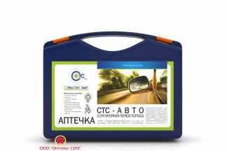 Аптечка первой помощи автомобильная (синий чемоданчик) фото