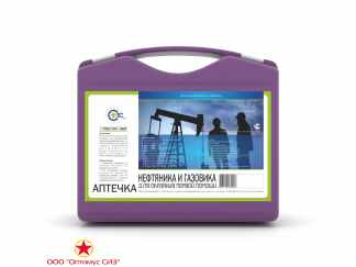 Аптечка Нефтяника и газовика (пластиковый чемодан) фото