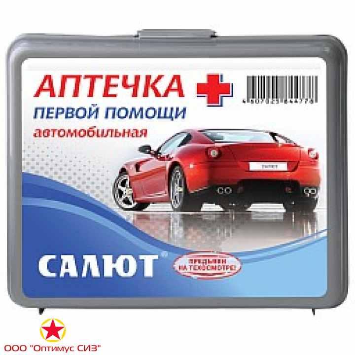 Фото Автомобильная аптечка Салют пластиковый футляр