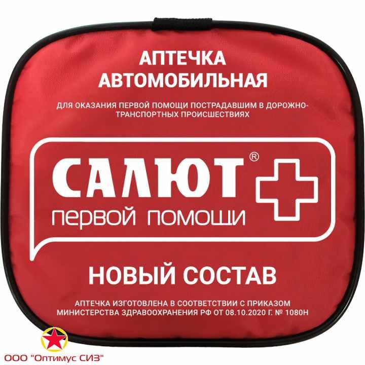 Фото Автомобильная аптечка Салют ФЭСТ новый состав (в мягком футляре)