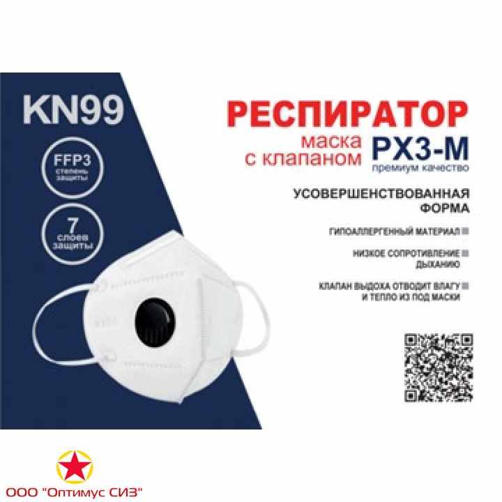 Фото Маска - Респиратор медицинская КN99 FFP3 c клапаном РХЗ-М