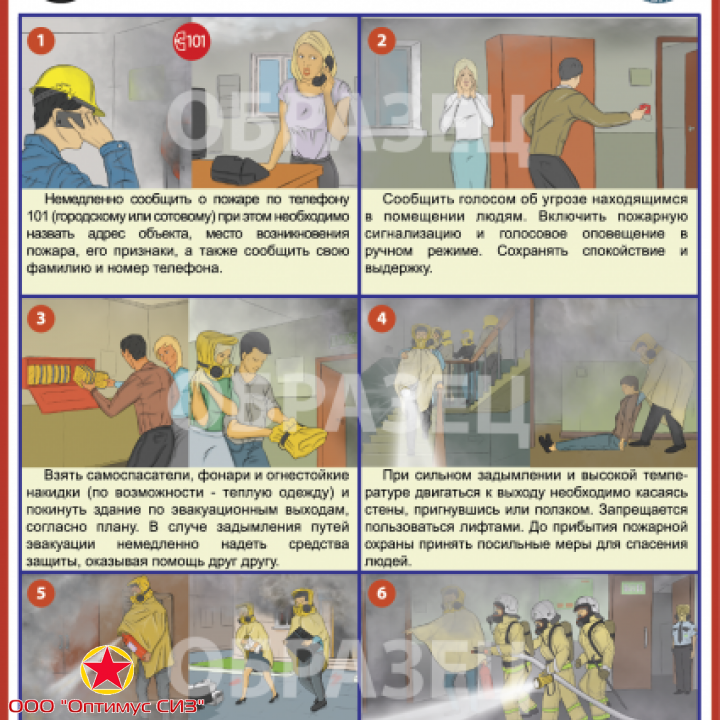 Фото Мини-Стенд «Инструкция по действию персонала на пожаре»