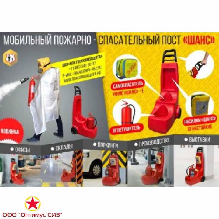 Фото Мобильный пожарно-спасательный пост (МПСП) «ШАНС» (укомплектованный)